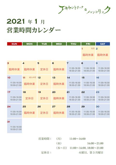 営業時間カレンダー2101.png