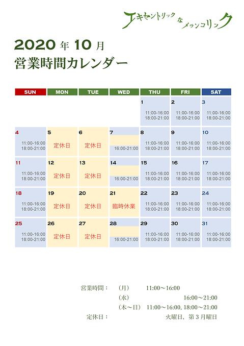 営業時間カレンダー2010.png