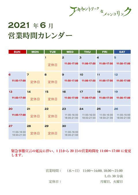 営業時間カレンダー2106-2.png