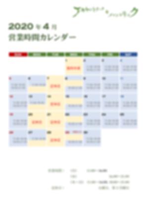 営業時間カレンダー2004_2.png
