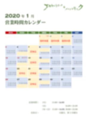 営業時間カレンダー2001.png