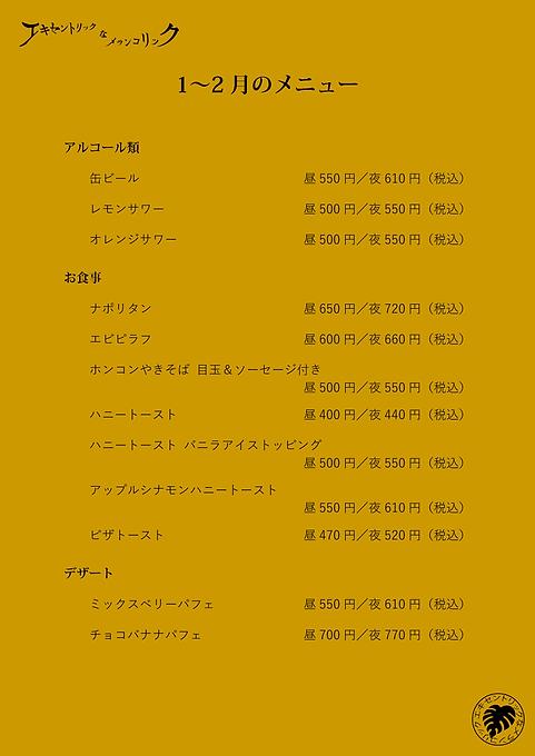 menu210101-2.png