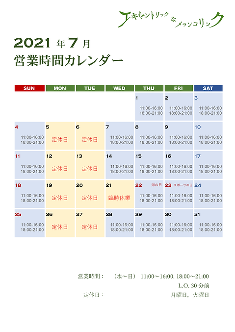 営業時間カレンダー2107.png