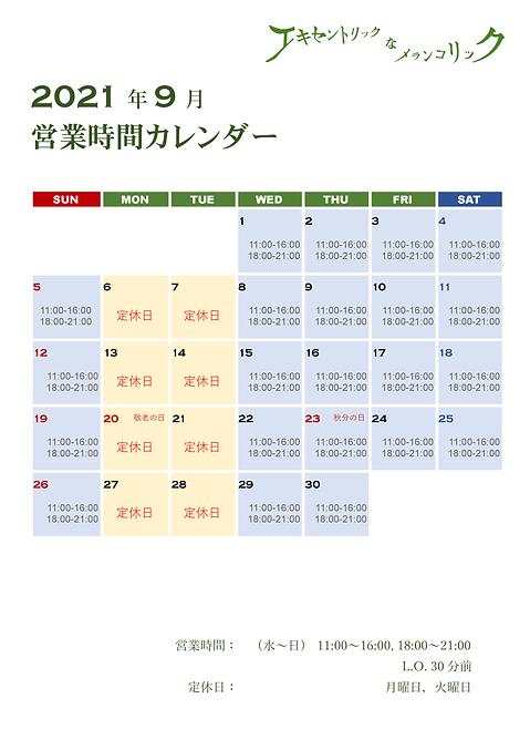 営業時間カレンダー2109.png