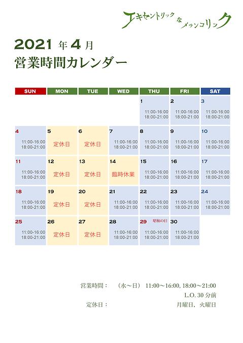 営業時間カレンダー2104.png
