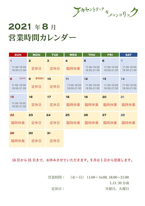 営業時間カレンダー2108.png