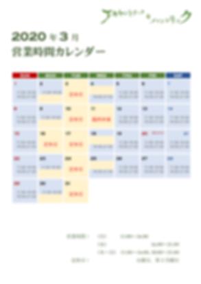 営業時間カレンダー2003_2.png