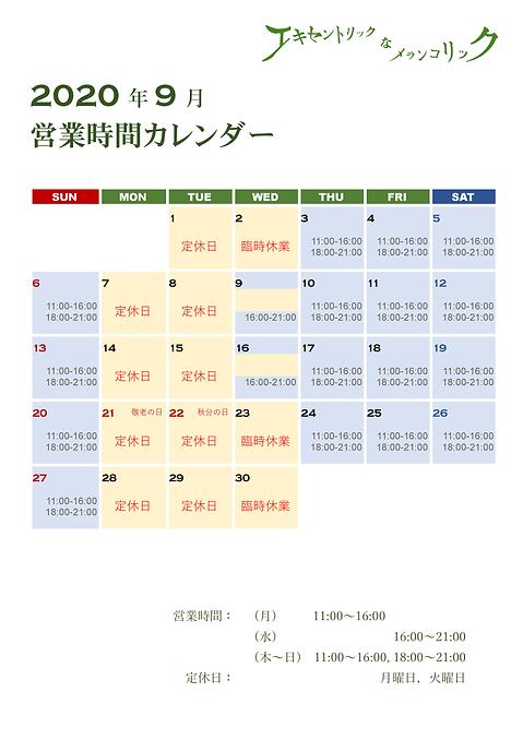 営業時間カレンダー2009.png
