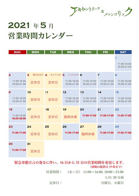 営業時間カレンダー2105k.png