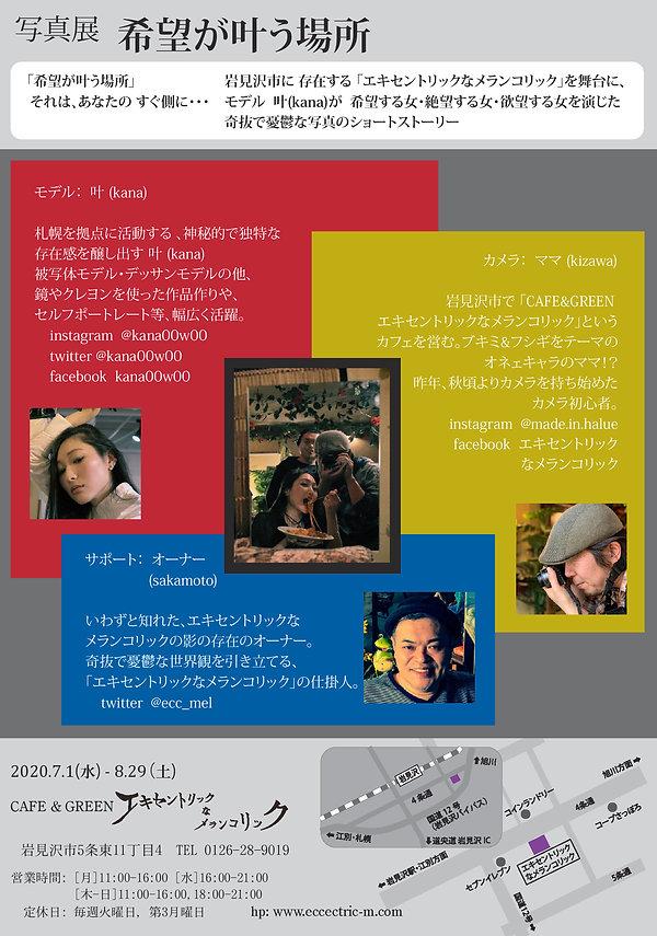 kana_flyer_ura10.jpg
