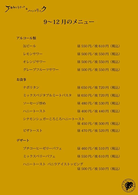 menu200901-2.png