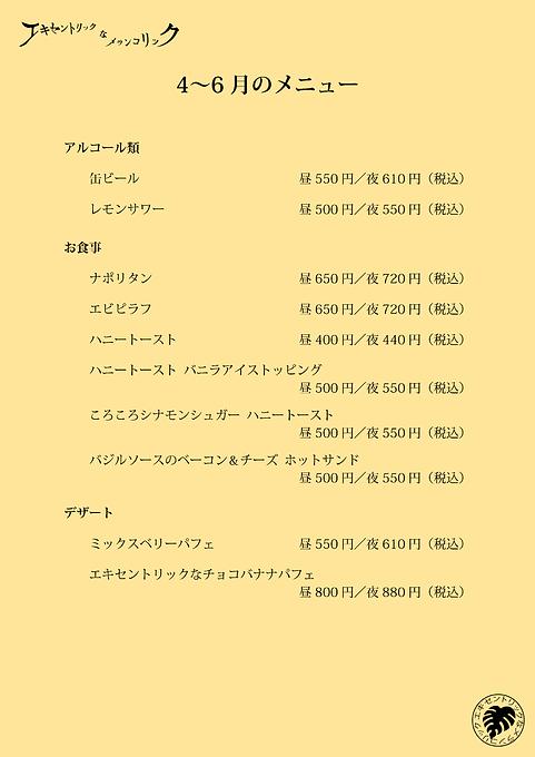 menu210401-2.png