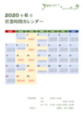 営業時間カレンダー2006.png