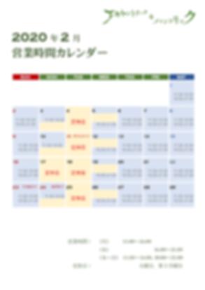 営業時間カレンダー2002.png