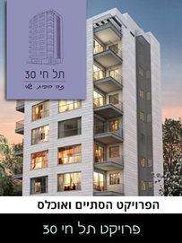 פרוייקט תל חי- רמת גן