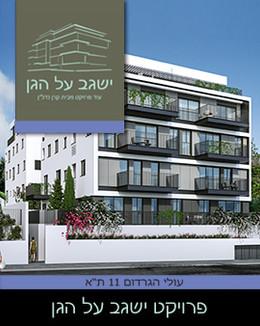 עולי הגרדום 11 תל אביב.jpg