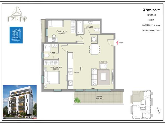 דירה מספר 3