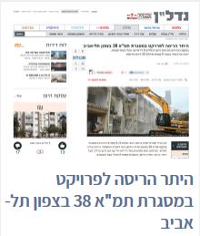 """היתר הריסה לפרויקט במסגרת תמ""""א 38 בצפון תל-אביב"""
