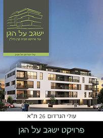 עולי הגרדום 26 תל אביב