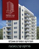 פרוייקט קרן בגבעה - רמת גן
