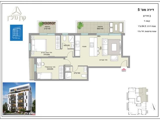 דירה מספר 5