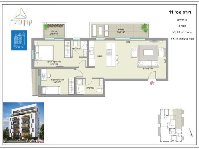 דירה מספר 11