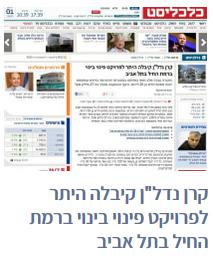 """קרן נדל""""ן קיבלה היתר לפרויקט פינוי בינוי ברמת החיל בתל אביב"""