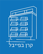 לוגו קרן בפייבל -חדש.png