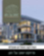 חלון פרוייקט ישגב-אוכלס.jpg