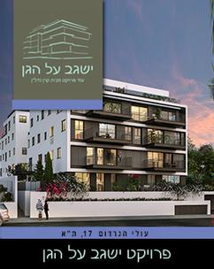 קרן בחד נס 9 רמת גן
