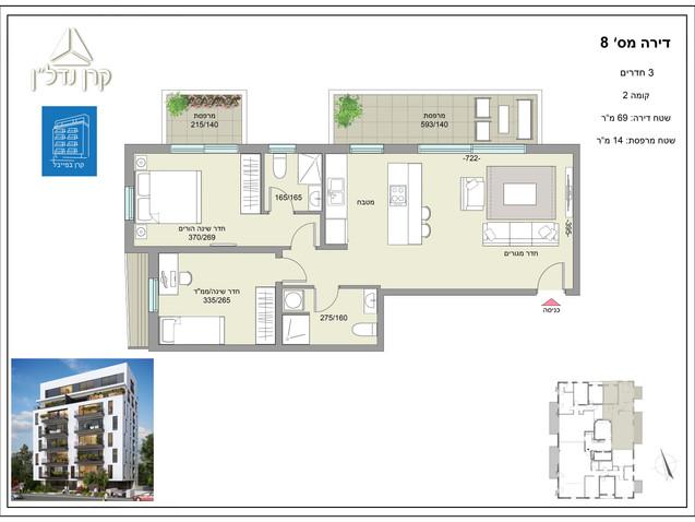 דירה מספר 8