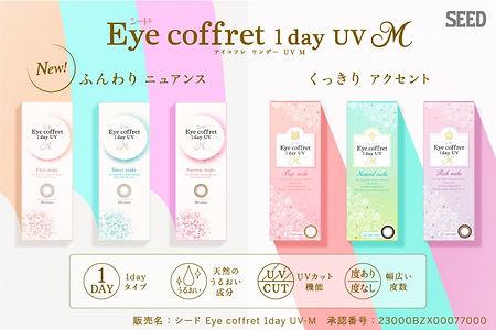 210420_SEED_eyecoffret_ADKIT_3.jpg