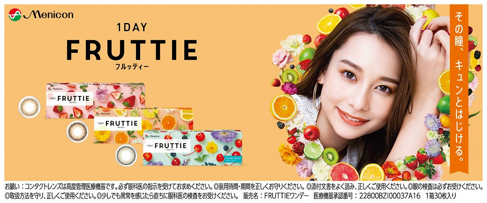 fruttie_chirashiparts_120x50_kv_200825 (