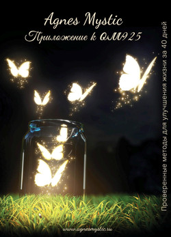 agnes_mistic_vaks_2_ru(1)-page-001 - Copy - Copy