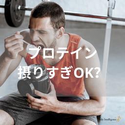 プロテインは飲めば飲むほど身体に良い?