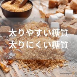 同じ糖質のカロリーでも、⽩⽶と砂糖では砂糖の⽅が太ります