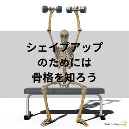 シェイプアップのために骨格を知る
