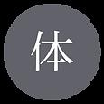 体知心_アートボード 1.png