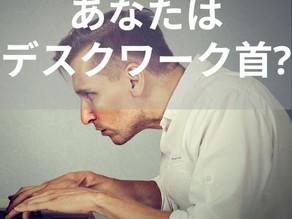 デスクワーク首度合いチェック!!