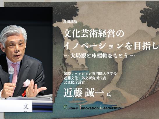 『文化芸術経営のイノベーション』 元文化庁長官 近藤誠一氏による基調講演を実施