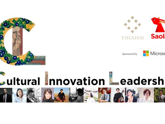 【CIL】文化芸術領域の課題解決に向けた、文化芸術経営リーダーシップ支援プログラムを開始。7カ国より採択、文化経済のエコシステム創造に向けて。