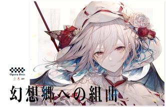 Operadots_文化庁ロゴ入りキービジュアル.png
