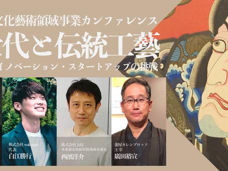 『Z世代と伝統工藝 グローバルイノベーション・スタートアップの挑戦』文化藝術領域事業カンファレンス 開催