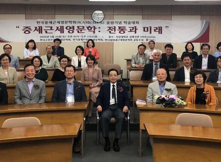 한국중세근세영문학회 창립기념 학술대회 및 총회