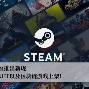Steam推出新规禁止NFT以及区块链游戏上架!