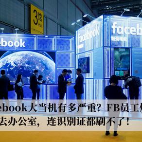 Facebook大当机有多严重?FB员工爆料:进不去办公室,连识别证都刷不了!