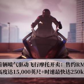 不用怕塞车了?全球首辆喷气驱动飞行摩托开卖:飞行高度达15,000英尺+时速最快达250km!售约RM158万!1110月