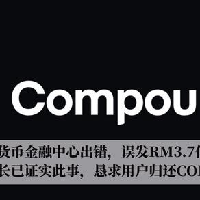 加密货币金融中心出错,误发RM3.7亿给用户 !执行长已证实此事,恳求用户归还COMP
