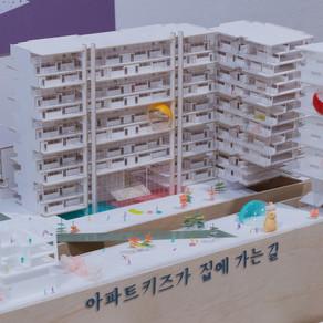 [건축설계(9)] 유예지 | 아파트키즈 / Apartment-kids