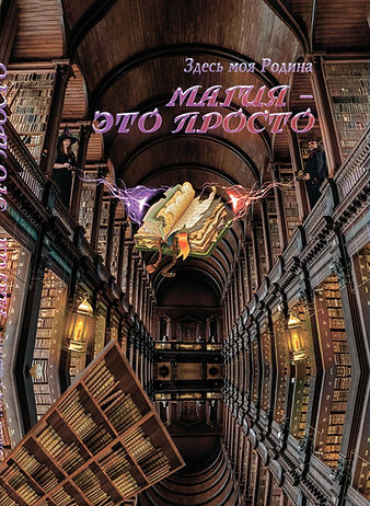 Magia_cover_new-1_edited.jpg